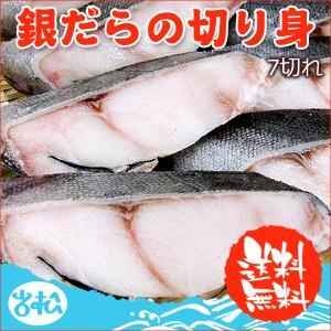 銀だらの切り身 7切 送料別|iwamatsu-salmon