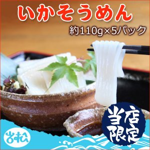 イカそうめん 約110g×5パック 刺身用イカ 送料別    |iwamatsu-salmon