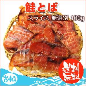 鮭 専門店の 鮭とば 無選別 スライス 120g 1,000円 ポッキリ 送料無料 常温便 ネコポス便 ポイント消化 おつまみ 北海道 安心 安全|iwamatsu-salmon