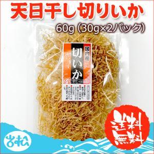 北海道産 切イカ 80g 天日干し 切りいか 常温便 送料無料 ネコポス便|iwamatsu-salmon