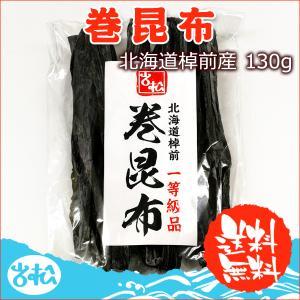 巻昆布 130g 送料無料 常温便 ネコポス便|iwamatsu-salmon