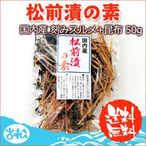 北海道産 松前漬の素 80g 刻みスルメ+昆布 常温便 送料無料 ネコポス便|iwamatsu-salmon