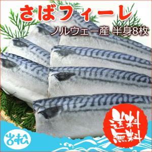 ノルウェー産 サバフィーレ 半身8枚 送料無料 iwamatsu-salmon