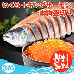 いくら+キングサーモン一本物姿切り(頭付き)約2.5kg  送料無料|iwamatsu-salmon
