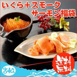 いくら 醤油漬け 200g スモークサーモン 500g 福袋 送料無料 お歳暮 ギフト|iwamatsu-salmon