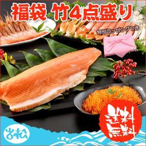 福袋 竹  鮭専門店のイクラ トロサーモン カニ エビ4点盛り 送料無料