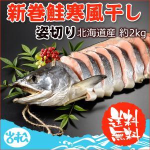 北海道産 新巻鮭寒風干し一本物 姿切り約2.0kg 送料無料