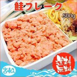 鮭フレーク 500g 送料別 期間限定 今だけ送料無料!|iwamatsu-salmon