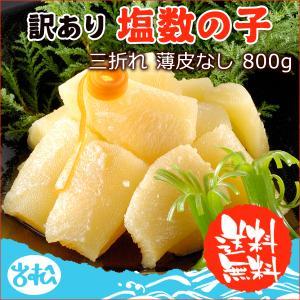 訳あり 塩数の子 三折 1kg 常温便 送料無料 ネコポス便 ★10月16日以降の出荷となります|iwamatsu-salmon