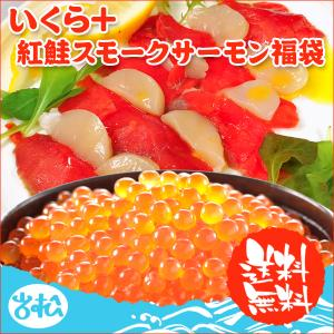 父の日 プレゼント イクラ アラスカ 200g+紅鮭スモークサーモン300g 送料無料 ギフト|iwamatsu-salmon