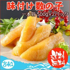 味付け数の子 一本羽 500g×2個 送料無料 ★10月16日以降の出荷 となります|iwamatsu-salmon