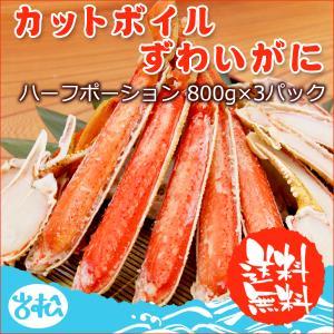 カット ボイル ずわいがに 2.4kg カット済 800g×3個 送料無料 あすつく 早割|iwamatsu-salmon