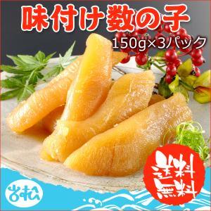 味付け数の子 200g×2パック 布目 送料無料|iwamatsu-salmon