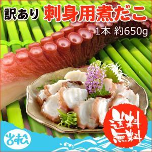 煮 タコ 訳あり 刺身 たこ 足 1本 約 650g 送料無料 やわらか|iwamatsu-salmon