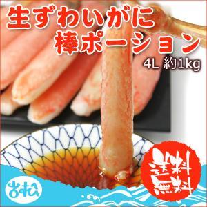 生 ズワイガニ 棒 ポーション 1kg 生食用 刺身 カット済み ずわい蟹 ズワイ蟹 4L 送料無料 お歳暮 ギフト 2kg 3kg 5kg 3〜5人前