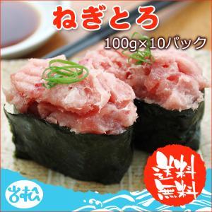 ねぎとろ 1kg 100g×10パック 送料無料|iwamatsu-salmon