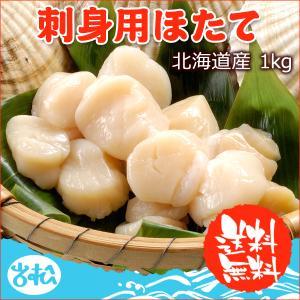 ほたて 貝柱 貝 1kg 刺身 北海道 猿払産 大粒 ホタテ 送料無料 ギフト