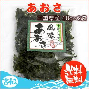 三重県産 あおさ 10g×2袋 常温便 送料無料 ネコポス便|iwamatsu-salmon