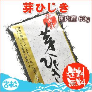 伊勢のひじき屋の芽ひじき 70g 常温便 送料無料 ネコポス便|iwamatsu-salmon