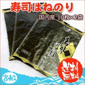 有明海の恵み 寿司はねのり 10枚×2袋 常温便 送料無料 ネコポス便|iwamatsu-salmon