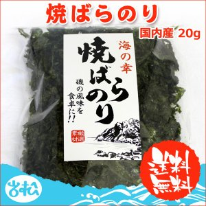 愛媛県産 焼ばらのり 20g 常温便 送料無料 ネコポス便|iwamatsu-salmon