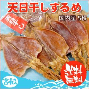北海道産 こだわり天日干しスルメ 5枚 常温便 送料無料 ネコポス 便|iwamatsu-salmon