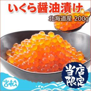 ★いくら醤油漬け 200g 北海道産 送料別 あすつく|iwamatsu-salmon