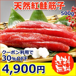 天然紅鮭筋子 500g  送料無料 化粧箱入|iwamatsu-salmon
