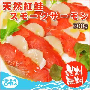 天然紅鮭 スモークサーモン 300g 送料別 iwamatsu-salmon
