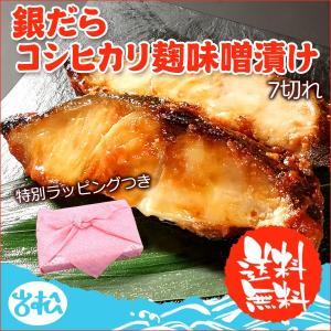 銀だらコシヒカリ麹みそ漬け 7切 ラッピング付 送料無料|iwamatsu-salmon
