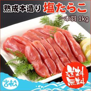 塩たらこ 最高級一本羽1kg 化粧箱入  送料無料  |iwamatsu-salmon