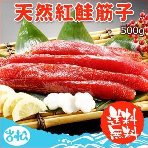 天然紅鮭筋子 500g 送料無料|iwamatsu-salmon