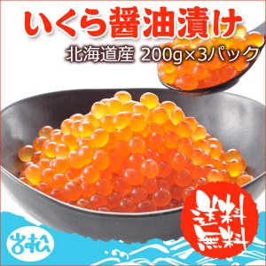 いくら醤油漬け200g×3パック 北海道産 送料無料...