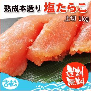 塩たらこ 上切 1kg 送料無料|iwamatsu-salmon