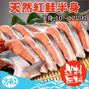 天然紅鮭半身 10切以上 送料無料 iwamatsu-salmon