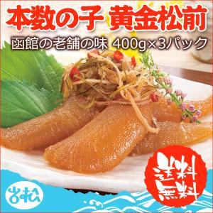 数の子 松前漬け 黄金松前 400g×3パック 送料別|iwamatsu-salmon