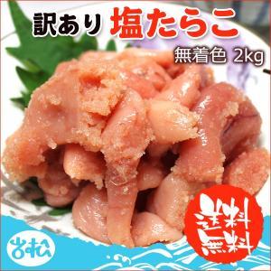 訳あり 塩たらこ 2キロ 送料無料|iwamatsu-salmon
