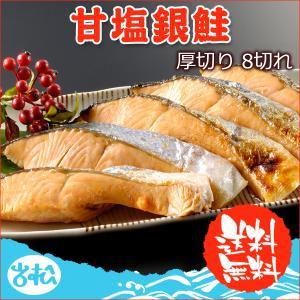 甘塩銀鮭 厚切り8切 送料無料 iwamatsu-salmon