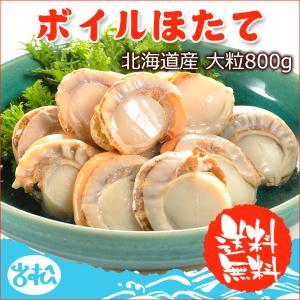北海道産 ボイルほたて 大粒800g 送料無料|iwamatsu-salmon
