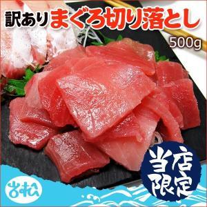 訳あり まぐろ切り落とし 500g 送料別|iwamatsu-salmon