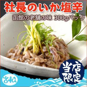 社長のいか塩辛300g 函館の老舗の味 送料別|iwamatsu-salmon