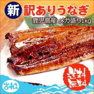 訳あり うなぎ 蒲焼 国産 送料無料 ご自宅用 メガ盛り 福袋 特大 約 1kg 10〜20人前 丑の日 ギフト プレゼント あすつく|iwamatsu-salmon