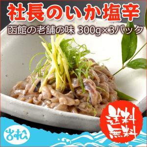 社長のいか塩辛【300g×3パック】函館の老舗・布目の味 数量限定今がチャンス!送料無料|iwamatsu-salmon