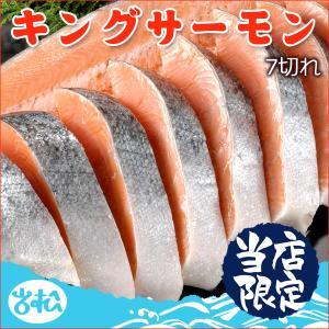 キングサーモン 7切 送料別 iwamatsu-salmon