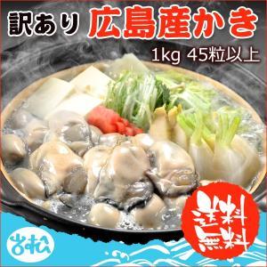 ■広島産カキ 1キロ 内容量:1kg 冷凍時グレース(氷の膜)込み。解凍後の正味重量は850g前後で...