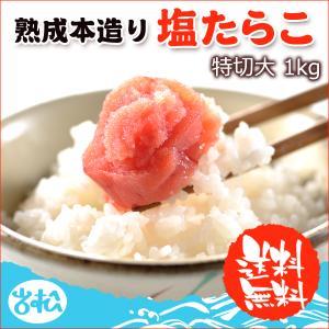 塩たらこ1キロ 送料無料|iwamatsu-salmon