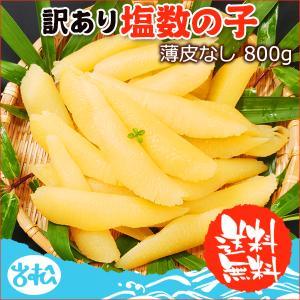 塩 数の子 訳あり 折れ 1kg かずのこ 常温便 送料無料 ネコポス便 ★4月25日販売終了 最終出荷は4月27日まで|iwamatsu-salmon