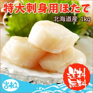 北海道産 刺身用ホタテ 大量1kg 送料別|iwamatsu-salmon