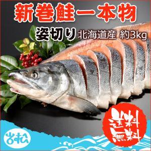 新巻鮭一本物姿切り 北海道産 約3kg 送料無料...