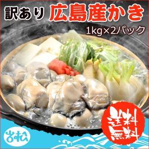 ■広島産カキ 2キロ 内容量:1kg×2パック 冷凍時グレース(氷の膜)込み。1キロパックあたり、解...